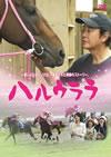 ハルウララ [DVD] [2008/03/20発売]