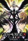DEATH NOTE リライト〜幻視する神〜 [DVD]