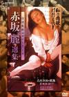 日活名作ロマンシリーズDVD-BOX 赤坂麗選集〈3枚組〉 [DVD] [2008/03/26発売]