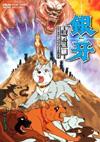 銀牙-流れ星 銀-コンプリートDVD〈初回生産限定・4枚組〉 [DVD]