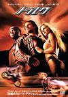 トルク〈2008年7月31日までの期間限定出荷〉 [DVD] [2008/04/11発売]