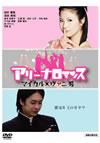 アリーナロマンス マイカル×ヴァニ男 [DVD] [2008/04/25発売]