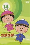 さくらももこ劇場 コジコジ〜COJI-COJI〜VOL.14 [DVD]