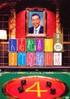 人志松本のすべらない話 其之四 [DVD] [2008/03/26発売]