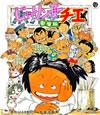 じゃりン子チエ 劇場版 [Blu-ray] [2008/07/25発売]