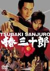 椿三十郎 [DVD] [2008/05/23発売]