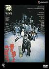 書を捨てよ町へ出よう [DVD] [2008/04/23発売]
