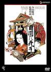 田園に死す [DVD] [2008/04/23発売]