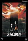 さらば箱舟 [DVD] [2008/04/23発売]