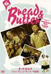 ブレッド&バター/茅ヶ崎・東海岸 カフェ・ブレッド&バターの軌跡〈2枚組〉 [DVD] [2008/05/08発売]