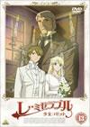 レ・ミゼラブル 少女コゼット 13 [DVD] [2008/05/23発売]