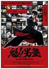 魁!!男塾 スタンダード・エディション [DVD] [2008/05/14発売]
