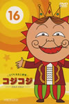 さくらももこ劇場 コジコジ〜COJI-COJI〜VOL.16 [DVD]