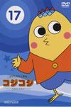 さくらももこ劇場 コジコジ〜COJI-COJI〜VOL.17 [DVD]