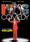 キング・オブ・コメディ〈2008年7月18日までの期間限定出荷〉 [DVD] [2008/05/23発売]