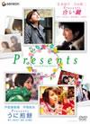 Presents〜合い鍵&うに煎餅〜ツイン・パック〈2枚組〉 [DVD] [2008/06/25発売]