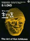 アート・オブ・市川崑 大映傑作選 DVD-BOX 復刻版〈6枚組〉 [DVD] [2008/06/27発売]