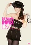 DJ Kaori's INMIX DVD〈限定盤〉 [DVD] [2008/06/25発売]