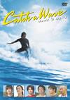 キャッチ ア ウェーブ〈2008年10月31日までの期間限定出荷〉 [DVD][廃盤]