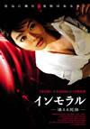 インモラル-凍える死体- [DVD] [2008/07/25発売]