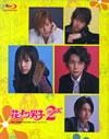 花より男子2(リターンズ) Blu-ray Disc Box〈7枚組〉 [Blu-ray]