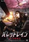 バレットレイン 美しき暗殺者 [DVD] [2008/08/02発売]