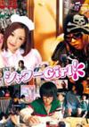 シャワーGirl! [DVD] [2008/07/02発売]