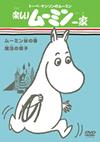 トーベ・ヤンソンのムーミン 楽しいムーミン一家 ムーミン谷の春/魔法の帽子 [DVD] [2008/07/18発売]