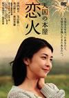 天国の本屋 恋火〈2008年11月30日までの期間限定出荷〉 [DVD] [2008/08/27発売]