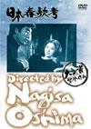 日本春歌考〈2008年11月30日までの期間限定受注〉 [DVD][廃盤]