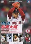松坂大輔/MLB 松坂大輔〜ボストン・レッドソックス〜 [DVD] [2008/08/22発売]
