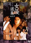 日活名作ロマンシリーズDVD-BOX 女優選集 Vol.3〈3枚組〉 [DVD] [2008/09/10発売]