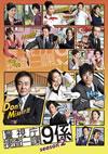 警視庁捜査一課9係 season2〈6枚組〉 [DVD] [2008/10/24発売]