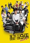 警視庁捜査一課9係 season3〈5枚組〉 [DVD] [2008/11/28発売]