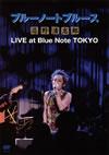 忌野清志郎/ブルーノートブルース忌野清志郎 LIVE at Blue Note TOKYO [DVD]