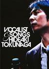 徳永英明/VOCALIST&SONGS〜通算1000回メモリアル・ライヴ [DVD]