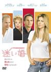 迷い婚〜すべての迷える女性たちへ〈2009年1月30日までの期間限定出荷〉 [DVD] [2008/10/08発売]