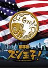 銀幕版 スシ王子!〜ニューヨークへ行く〜並 [DVD] [2008/10/10発売]