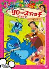リロ&スティッチ ザ・シリーズ/タンク [DVD]