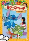 リロ&スティッチ ザ・シリーズ/エラスティコ [DVD]