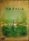 pieces of love Vol.1 つみきのいえ [DVD] [2008/10/24発売]