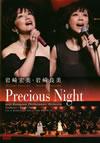 岩崎宏美・岩崎良美 Precious Night〈2枚組〉 [DVD] [2008/09/24発売]