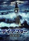 デイ・アフター 首都水没 完全版〈2枚組〉 [DVD] [2008/10/24発売]