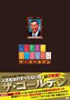 人志松本のすべらない話 ザ・ゴールデン〈初回限定盤・2枚組〉 [DVD] [2008/09/24発売]