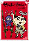 ぜんまいざむらい〜おだんごは涙味〜 [DVD] [2008/10/22発売]