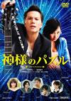神様のパズル [DVD] [2008/11/21発売]
