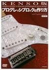 KENSO/KENSO版プログレッシブロックの作り方〈2枚組〉 [DVD] [2008/08/20発売]