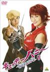 キューティーハニー THE LIVE 9 [DVD] [2008/11/21発売]