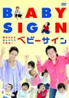 赤ちゃんとおしゃべりできる!ベビーサイン [DVD] [2008/10/29発売]