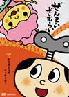 ぜんまいざむらい〜わたあめひめ、く〜るくる!〜 [DVD] [2008/11/26発売]
